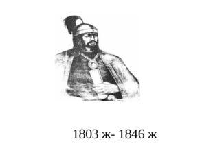 1803 ж- 1846 ж