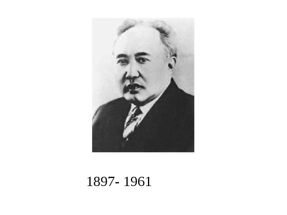 1897- 1961