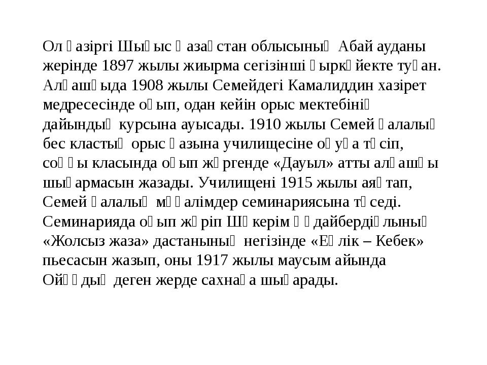 Ол қазіргі Шығыс Қазақстан облысының Абай ауданы жерінде 1897 жылы жиырма сег...