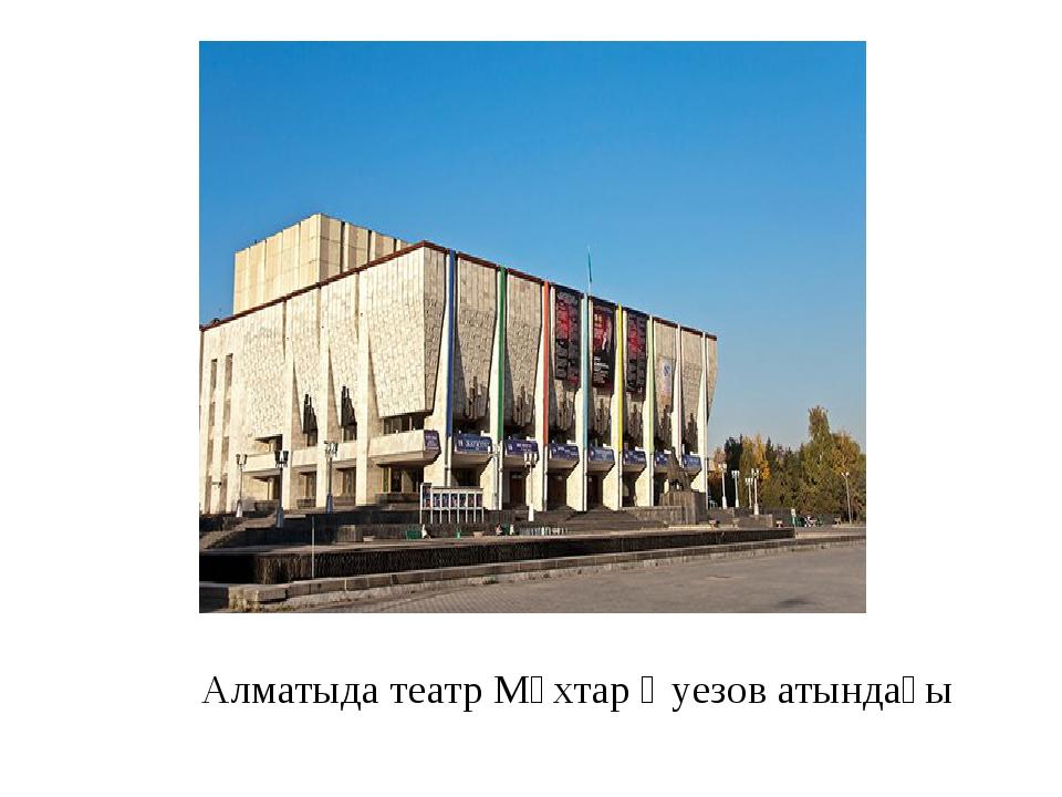 Алматыда театр Мұхтар Әуезов атындағы