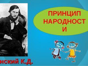 Ушинский К.Д. ПРИНЦИП НАРОДНОСТИ