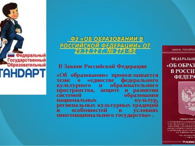В Законе Российской Федерации «Об образовании» провозглашается тезис о «един...