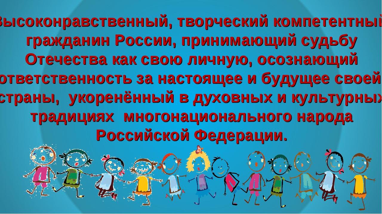 Высоконравственный, творческий компетентный гражданин России, принимающий суд...