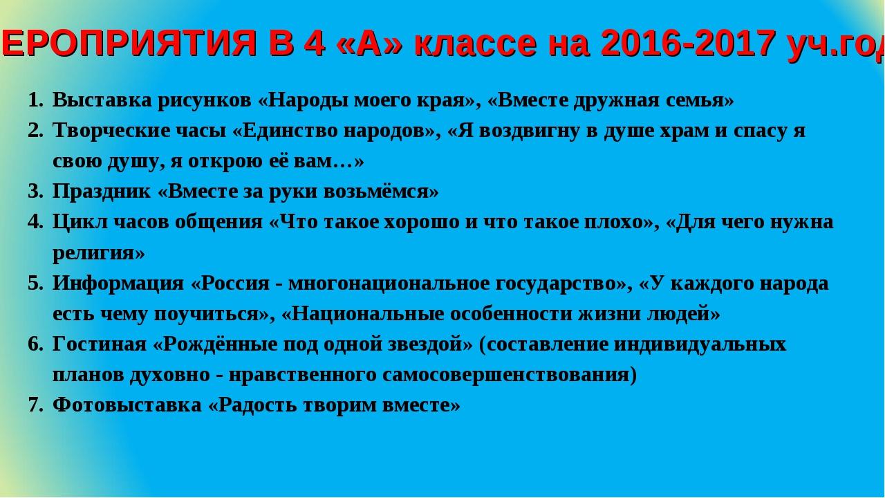 МЕРОПРИЯТИЯ В 4 «А» классе на 2016-2017 уч.год Выставка рисунков «Народы моег...