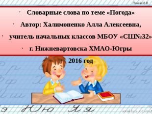 Словарные слова по теме «Погода» Автор: Халимоненко Алла Алексеевна, учитель