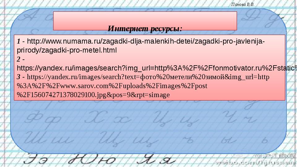 1 - http://www.numama.ru/zagadki-dlja-malenkih-detei/zagadki-pro-javlenija-pr...