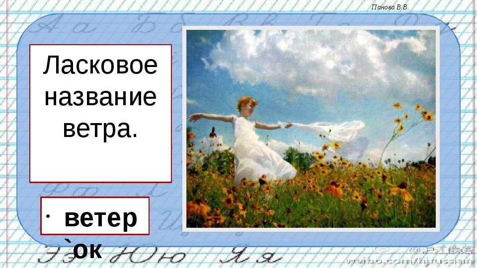 Ласковое название ветра. ветер`ок Панова В.В.