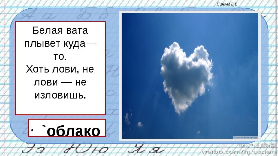 Белая вата плывет куда—то. Хоть лови, не лови — не изловишь. `облако Панова В...