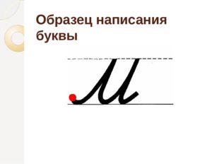 Образец написания буквы
