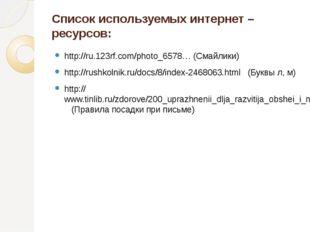 Список используемых интернет – ресурсов: http://ru.123rf.com/photo_6578… (Сма