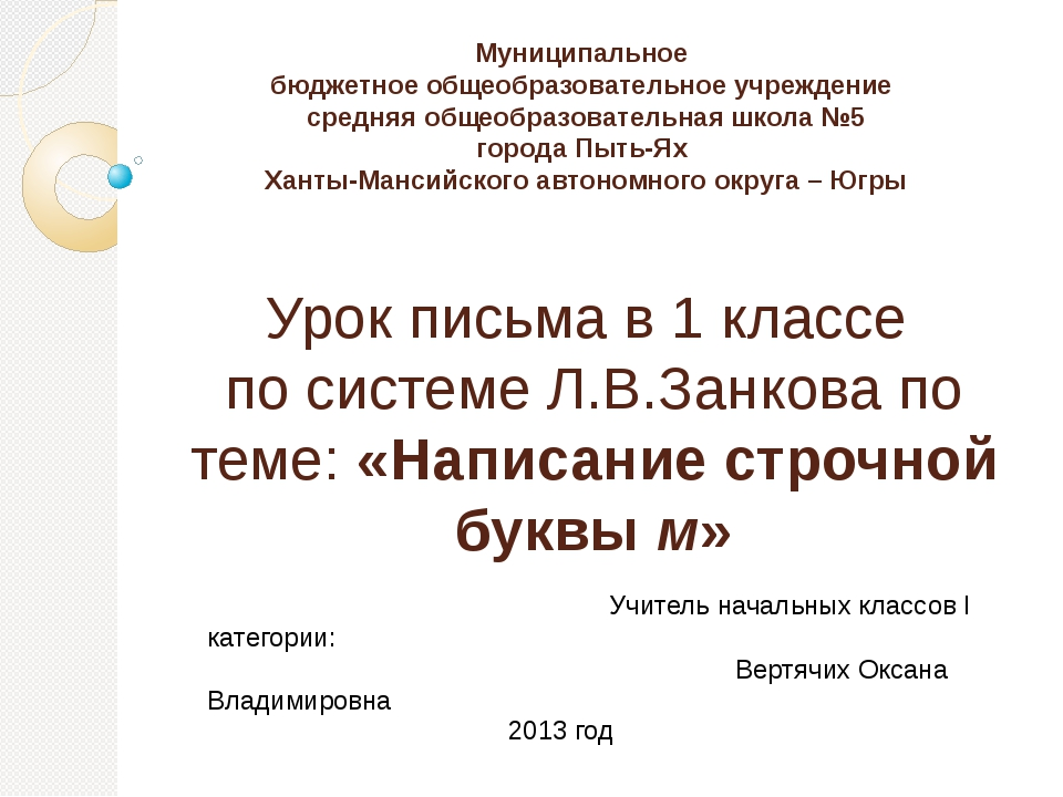 Урок письма в 1 классе по системе Л.В.Занкова по теме: «Написание строчной бу...