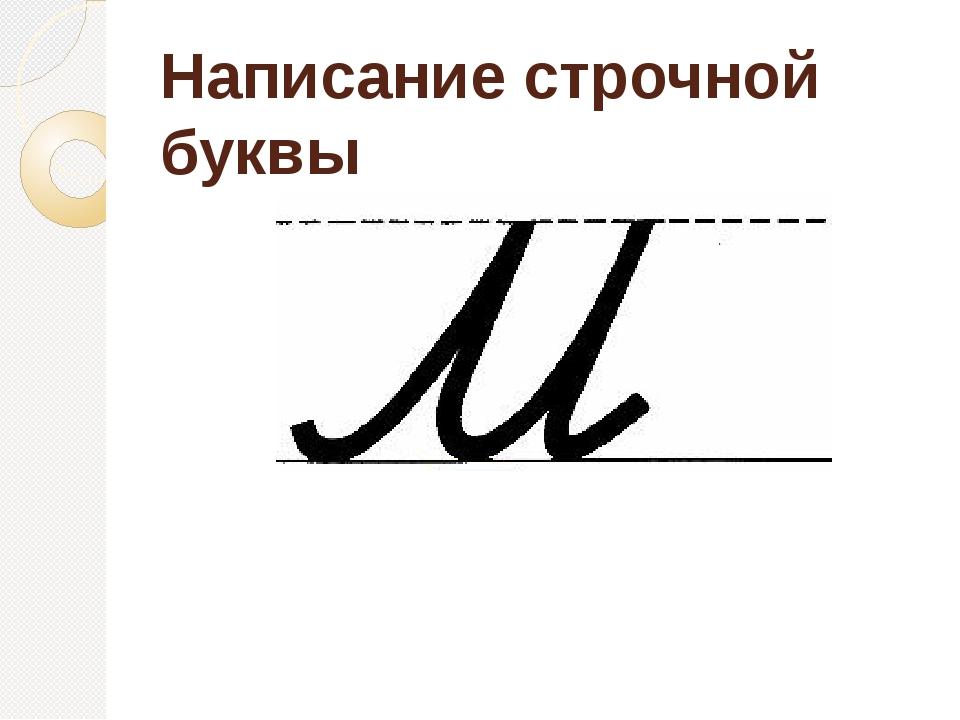 Написание строчной буквы
