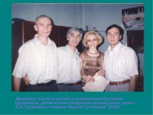 Джабраил Хаупа в группе с художником Русланом Цримовым, редактором Кабардино