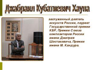заслуженный деятель искусств России, лауреат Государственной премии КБР, Пре