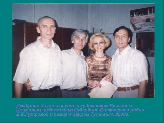 Джабраил Хаупа в группе с художником Русланом Цримовым, редактором Кабардино...
