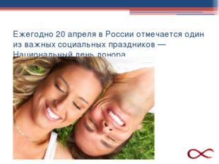 Ежегодно 20 апреля в России отмечается один из важных социальных праздников —