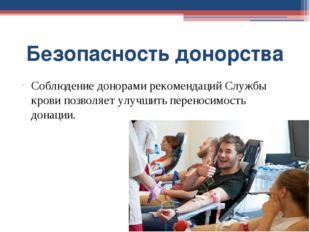 Безопасность донорства Соблюдение донорами рекомендаций Службы крови позволяе