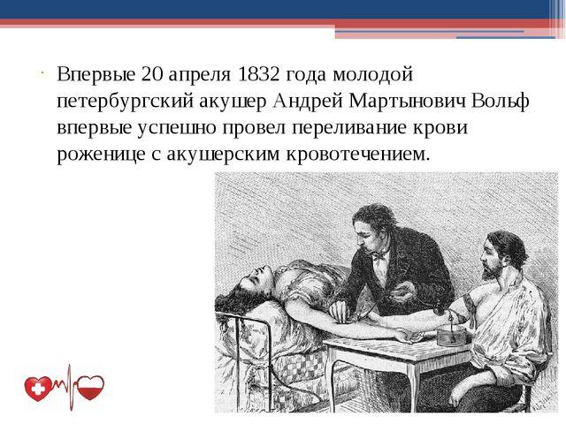 Впервые 20 апреля 1832 года молодой петербургский акушер Андрей Мартынович Во...