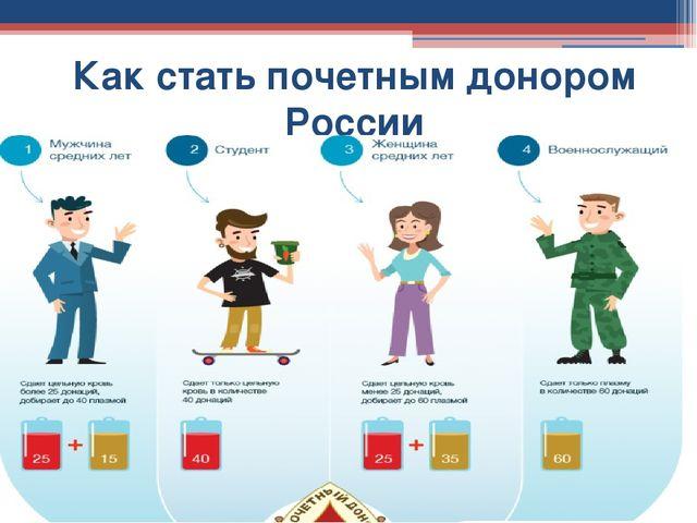 Как стать почетным донором России