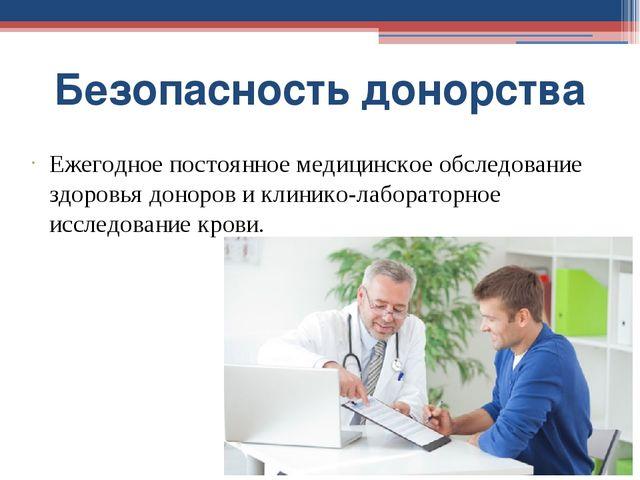 Безопасность донорства Ежегодное постоянное медицинское обследование здоровья...