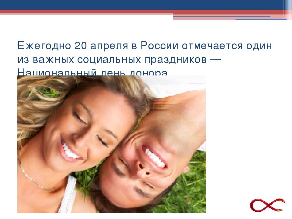 Ежегодно 20 апреля в России отмечается один из важных социальных праздников —...