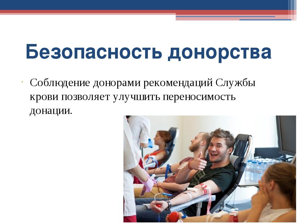 Безопасность донорства Соблюдение донорами рекомендаций Службы крови позволяе...