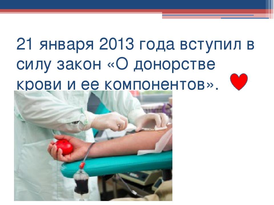 21 января 2013 года вступил в силу закон «О донорстве крови и ее компонентов».