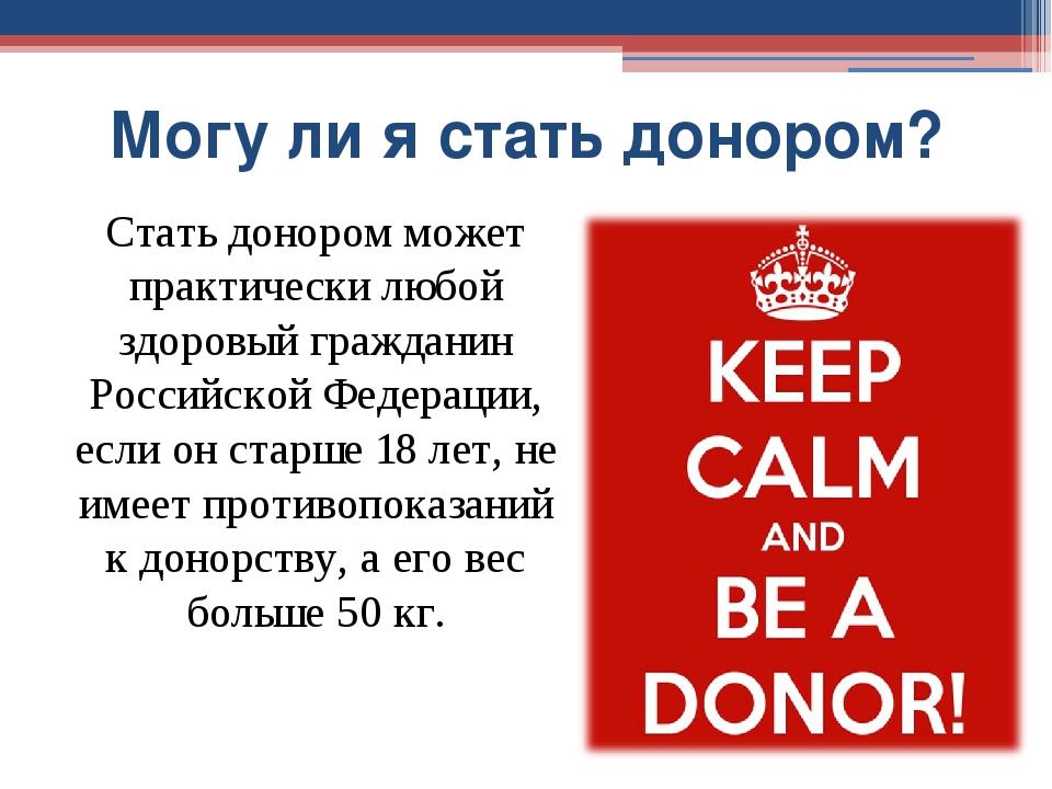 Могу ли я стать донором? Стать донором может практически любой здоровый гражд...