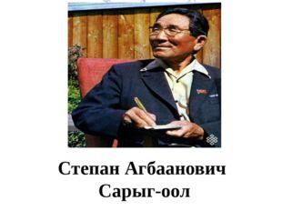 Степан Агбаанович Сарыг-оол