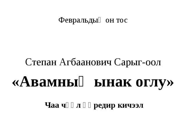 Февральдыӊ он тос Степан Агбаанович Сарыг-оол «Авамның ынак оглу» Чаа чүүл ө...