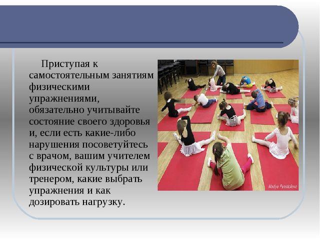 Приступая к самостоятельным занятиям физическими упражнениями, обязательно у...