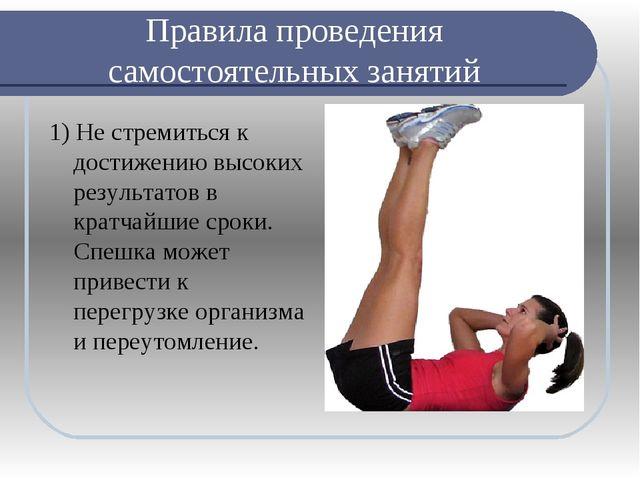 Правила проведения самостоятельных занятий 1) Не стремиться к достижению высо...