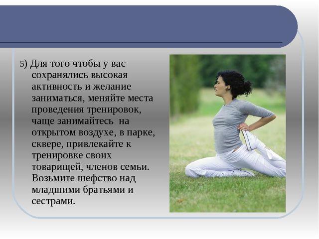 5) Для того чтобы у вас сохранялись высокая активность и желание заниматься,...