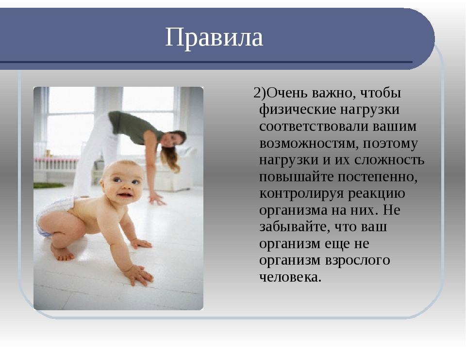 Правила 2)Очень важно, чтобы физические нагрузки соответствовали вашим возмож...