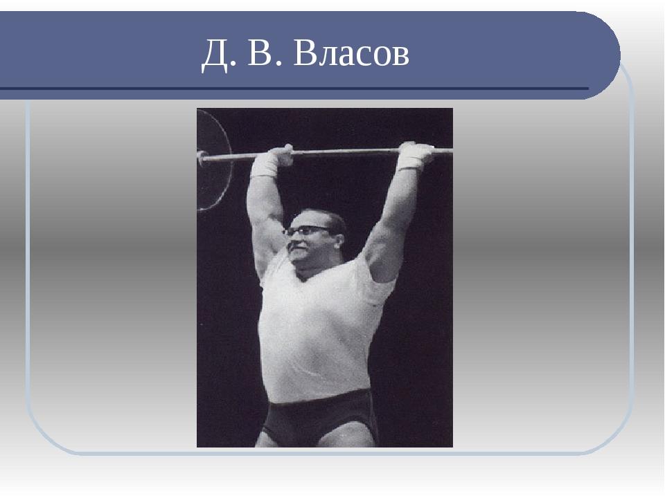 Д. В. Власов