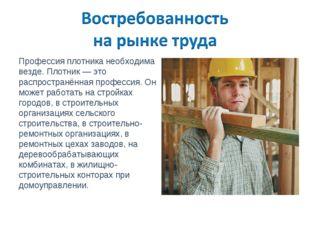 Профессия плотника необходима везде. Плотник — это распространённая профессия