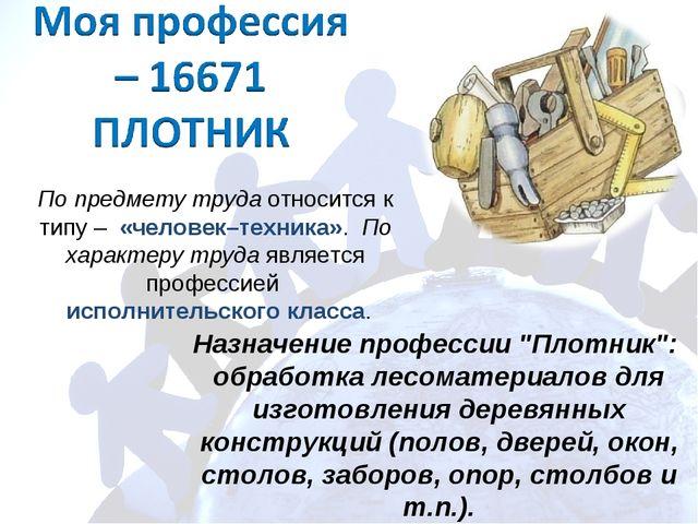 По предмету труда относится к типу – «человек–техника». По характеру труда яв...