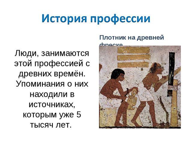 Люди, занимаются этой профессией с древних времён. Упоминания о них находили...