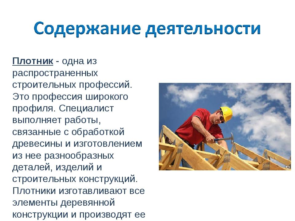 Плотник - одна из распространенных строительных профессий. Это профессия широ...