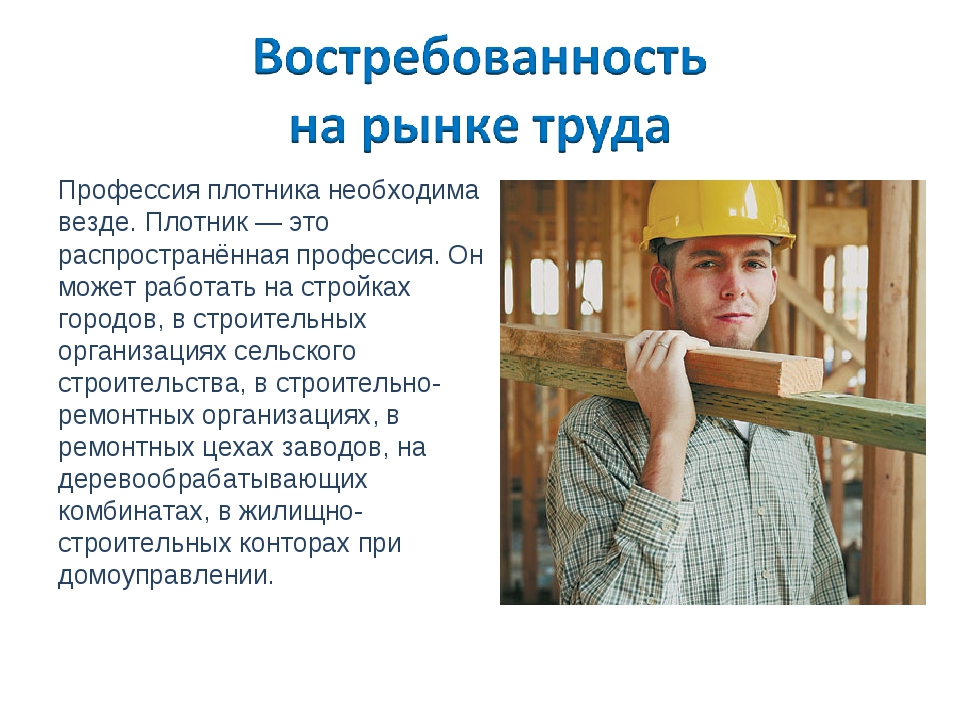 Профессия плотника необходима везде. Плотник — это распространённая профессия...