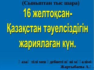2015 жыл, желтоқсан Маржанбұлақ орта мектебі (Сыныптан тыс шара) Қазақ тілі м