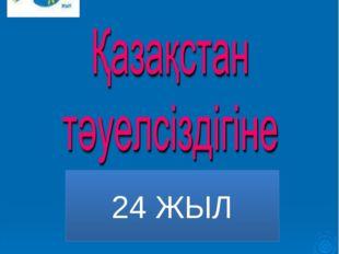 www.ZHARAR.com 24 ЖЫЛ