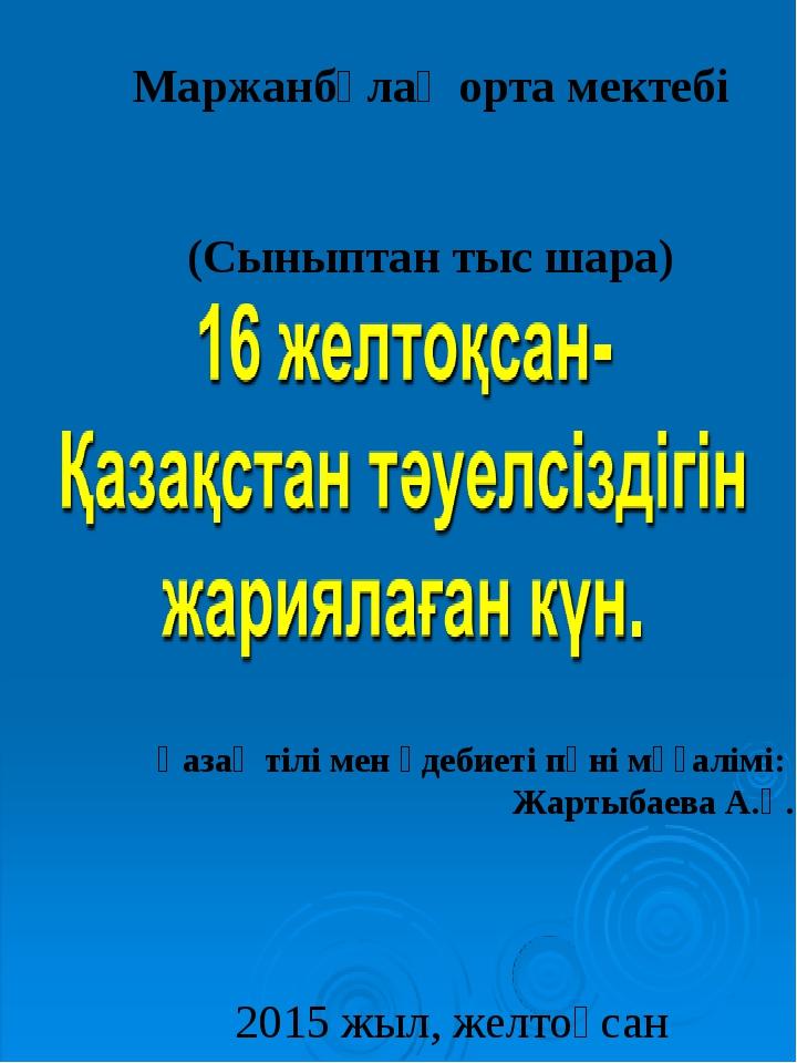 2015 жыл, желтоқсан Маржанбұлақ орта мектебі (Сыныптан тыс шара) Қазақ тілі м...