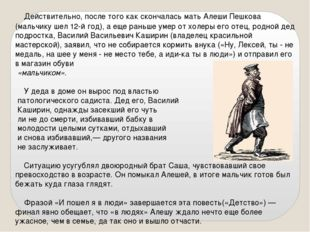 Действительно, после того как скончалась мать Алеши Пешкова (мальчику шел 12