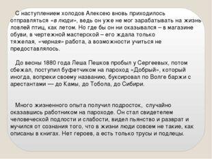 С наступлением холодов Алексею вновь приходилось отправляться«в люди», ведь