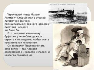 Пароходный повар Михаил Акимович Смурый стал в русской литературе фигурой пр