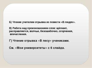 Б) Чтение учителем отрывка из повести «В людях». В) Работа над произношением