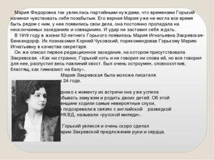 Мария Федоровна так увлеклась партийными нуждами, что временами Горький начи
