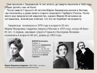 Они прожили с Закревской 16 лет вплоть до смерти писателя в 1936 году. Общих