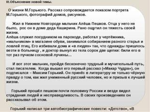 III.Объяснение новой темы. О жизни М.Горького. Рассказ сопровождается показом
